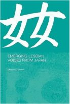 chalmers-emerging-lesbian-voices-from-japan